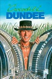 Данди по прозвищу «Крокодил» / Crocodile Dundee