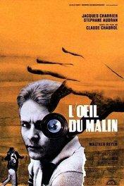 Око лукавого / L'oeil du malin