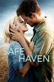 Тихая гавань / Safe Haven