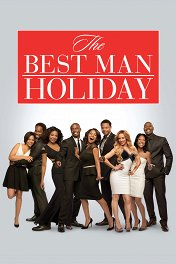 Свидетель на свадьбе-2 / The Best Man Holiday