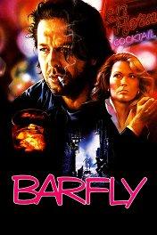 Завсегдатай бара / Barfly