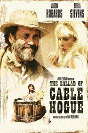Баллада о Кэйбле Хоге / The Ballad of Cable Hogue