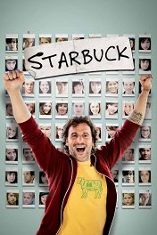 Папаша / Starbuck