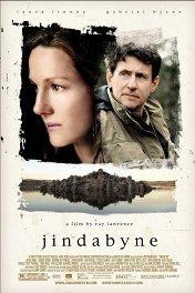 Джиндабайн / Jindabyne