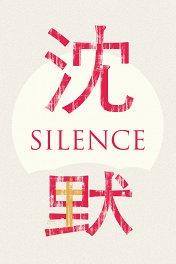 Молчание / Silence