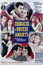 Повесть о бедных влюбленных / Cronache di poveri amanti