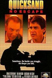 Зыбучие пески: Выхода нет / Quicksand: No Escape