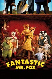 Бесподобный мистер Фокс / Fantastic Mr. Fox