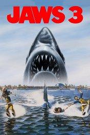 Челюсти-3 / Jaws 3-D
