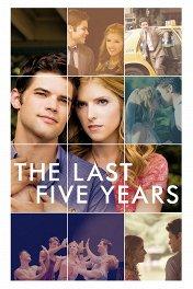 Последние пять лет / The Last Five Years