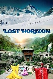 Потерянный горизонт / Lost Horizon