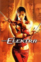 Электра / Elektra