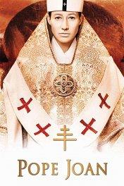 Иоанна — женщина на папском престоле / Die Päpstin