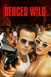 Дикая банда / Deuces Wild