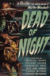 Глубокой ночью / Dead of Night