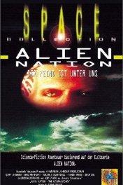 Нация пришельцев: Внутренний враг / Alien Nation: The Enemy Within