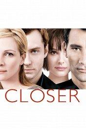 Близость / Closer