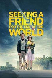 Ищу друга на конец света / Seeking a Friend for the End of the World