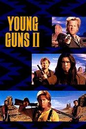 Молодые стрелки-2 / Young Guns II