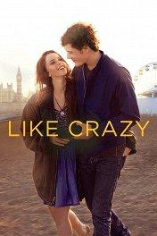 Как сумасшедший / Like Crazy