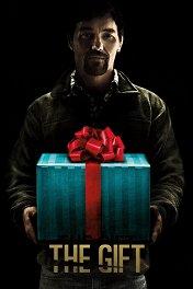 Подарок / The Gift