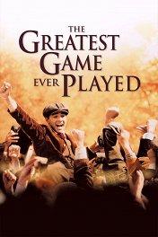 Величайшая из игр / The Greatest Game Ever Played
