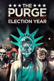 Судная ночь-3 / The Purge: Election Year