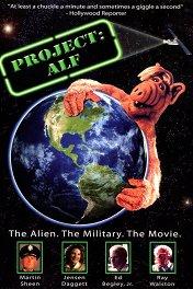 Проект «Альф» / Project: ALF