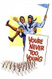 Нельзя быть слишком молодым / You're Never Too Young