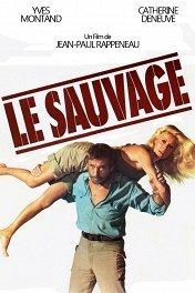 Дикарь / Le sauvage