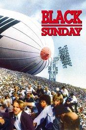 Черное воскресенье / Black Sunday