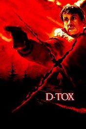 Детоксикация / D-Tox