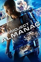 Континуум / Project Almanac
