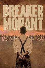 Законы войны / 'Breaker' Morant