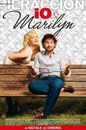 Мэрилин и я / Io e Marilyn