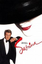 Сабрина / Sabrina