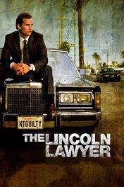 Линкольн для адвоката / The Lincoln Lawyer