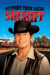 Поддержи своего шерифа / Support Your Local Sheriff!