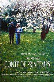 Весенняя сказка / Conte de printemps