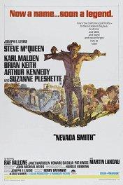 Невада Смит / Nevada Smith