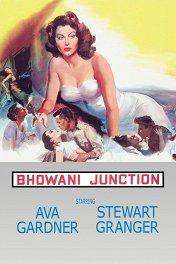 Станция Бховани / Bhowani Junction