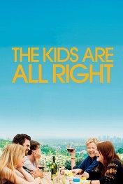 Детки в порядке / The Kids Are All Right
