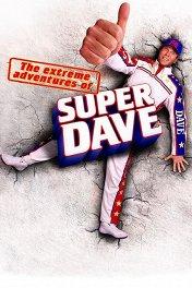 Удивительные трюки Супер-Дейва / The Extreme Adventures of Super Dave