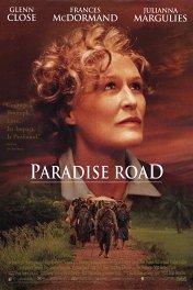 Дорога в рай / Paradise Road