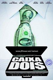 Вспомогательный счет / Caixa Dois