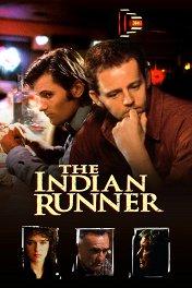 Индеец-гонец / The Indian Runner