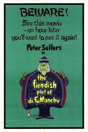 Заговор доктора Фу Манчу / The Fiendish Plot of Dr. Fu Manchu