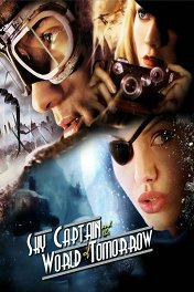 Небесный Капитан и мир будущего / Sky Captain and the World of Tomorrow