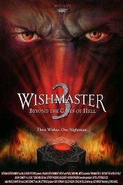 Исполнитель желаний-3 / Wishmaster 3: Beyond the Gates of Hell