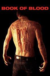Книга крови / Book of Blood